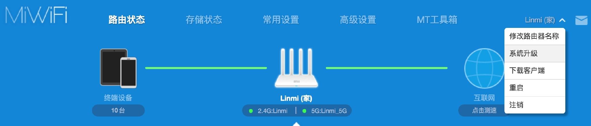 小米路由器 3 配置日志-Linmi